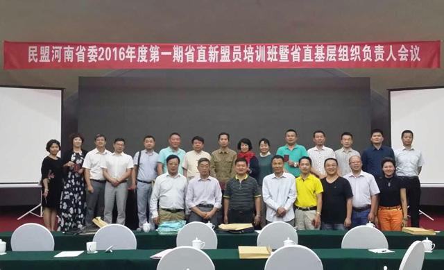 民盟河南省委举办2016年度第一期省直新盟员培训班
