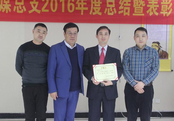 民盟河南省文化传媒总支2016年工作总结暨表彰大会隆重举行