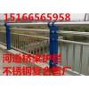 广安武胜不锈钢复合管护栏多少钱一米