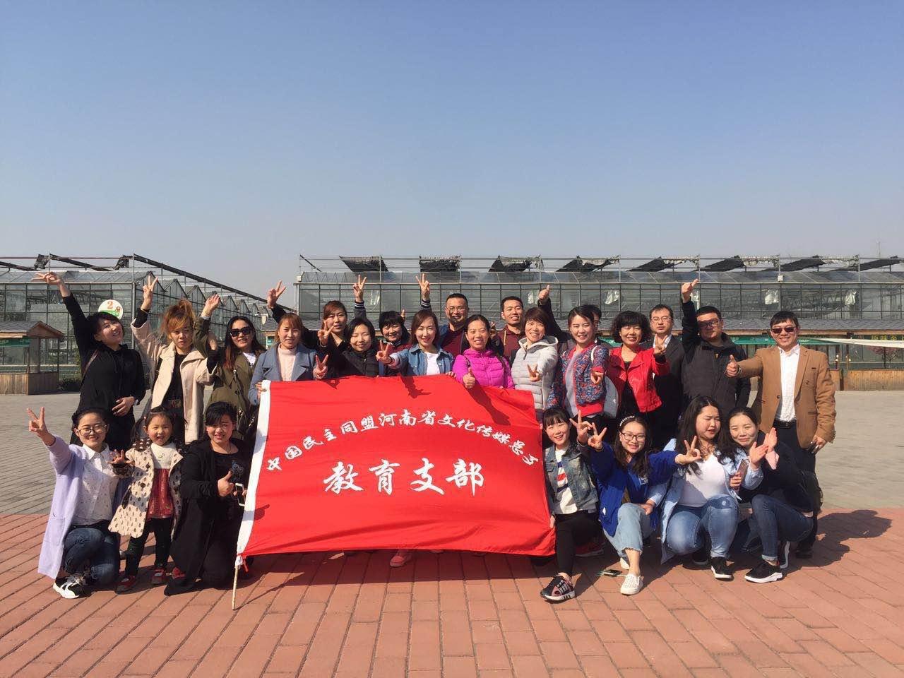 """民盟河南省文化传媒总支教育支部举办""""3.8丽人节""""活动"""