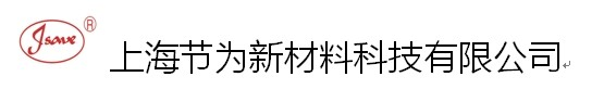 上海节为新材料科技有限公司