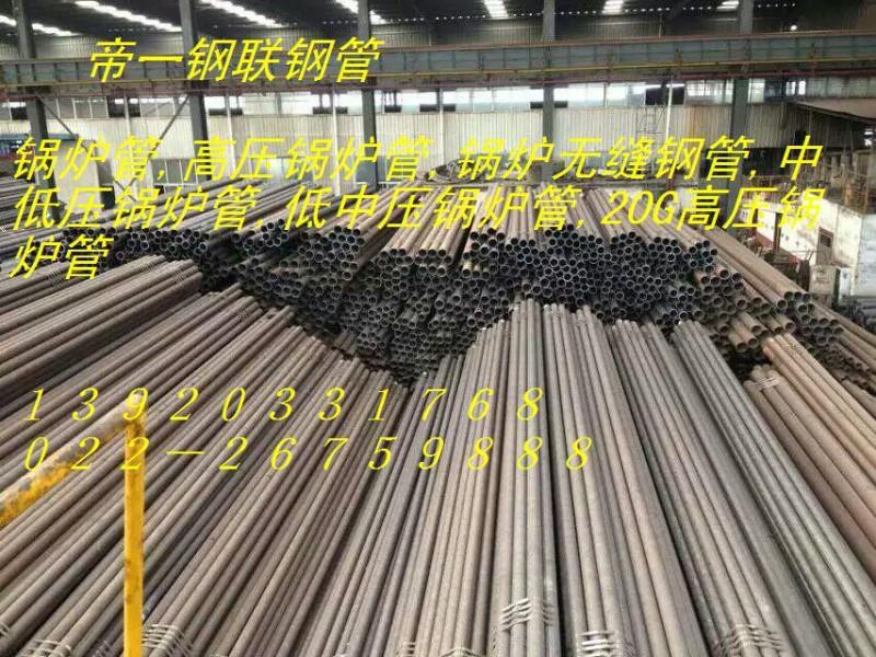 辽宁葫芦岛锅炉无缝钢管焊接知识