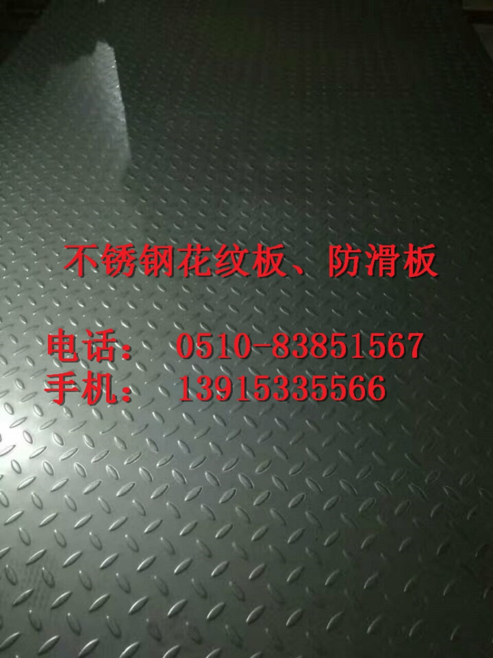 揭阳304不锈钢花纹板哪家好 也在不断的创新、突破、改变,适用的行业和产品型号也在不断的增加,产品更新换代的速度也更加的频繁。 不锈钢板产品有:304不锈钢板,304l不锈钢板,316不锈钢板,310s不锈钢板,316l不锈钢板,321不锈钢板,904l不 锈钢板。我单位不锈钢板现货资源充足,型号齐全,价位合理。为了满足不同用户的需求,可以定尺寸加工非标及特殊钢种的 不锈钢材。 不锈钢花纹板理论重量包括马氏体沉淀硬化不锈钢、半奥氏体沉淀硬化不锈钢和奥氏体沉淀硬化不锈钢。马氏体沉淀硬化不锈钢固溶处理后,空冷