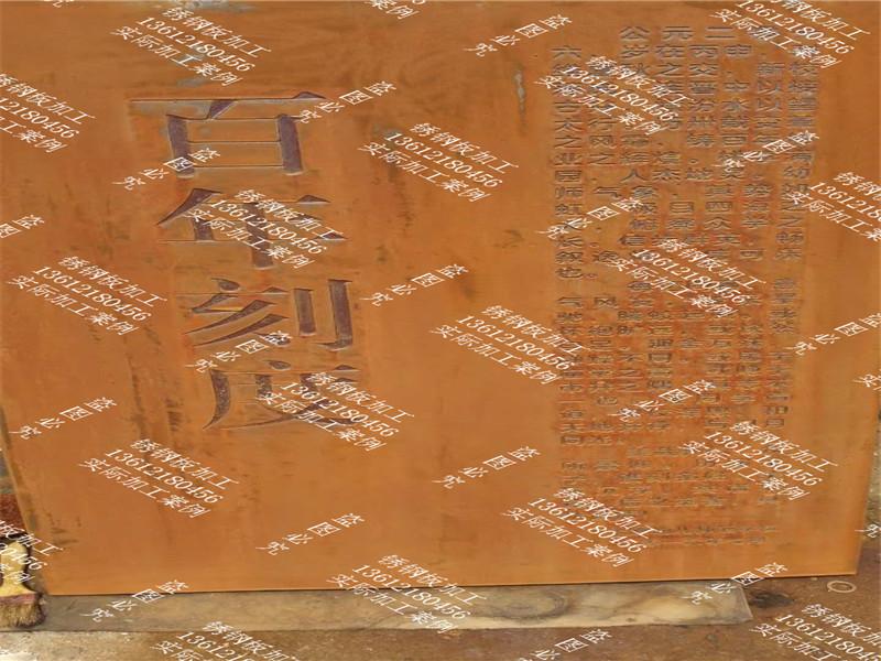 耐候锈钢板--红锈色幕墙板--耐候钢板挡土墙 意兴隆耐候钢板批发零售:022-58518001  002 ////13612180456--* 天津意兴隆钢铁销售有限公司主营:耐候钢板、锈钢板、锈蚀钢板、锈红色钢板、红锈色钢板、红褐色钢板、园林锈钢板、园艺锈钢板、景观锈钢板、幕墙锈钢板、干挂锈钢板、 可根据客户图纸加工订做锈钢板成活件,折弯、焊接、打孔、镂空雕刻、腐蚀雕刻等。公司制作的锈蚀钢板成品:锈色均匀、不脱落、不掉渣、耐腐蚀、外观靓丽 等特点。 无需涂漆保护,材料的寿命在80年以上。耐候钢板和建筑
