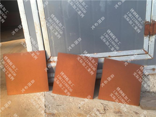 耐候锈钢板--红锈色幕墙板--耐候钢板挡土墙 意兴隆耐候钢板批发零售:022-58518001  002 ////13612180456--* 天津意兴隆钢铁销售有限公司主营:耐候钢板、锈钢板、锈蚀钢板、锈红色钢板、红锈色钢板、红褐色钢板、园林锈钢板、园艺锈钢板、景观锈钢板、幕墙锈钢板、干挂锈钢板、 可根据客户图纸加工订做锈钢板成活件,折弯、焊接、打孔、镂空雕刻、腐蚀雕刻等。公司制作的锈蚀钢板成品:锈色均匀、不脱落、不掉渣、耐腐蚀、外观靓丽 等特点。 耐候钢, 即耐大气腐蚀钢,是介于普通钢和不锈钢之间的低