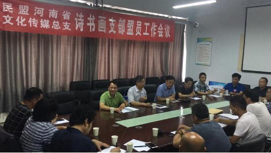 文化传媒总支诗书画支部举行盟员工作会议