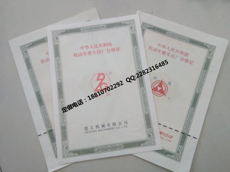 首页 产品 包装与印刷  车辆合格证防伪证书印刷厂现代商业活动需要即