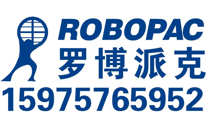 佛山市禅城罗博派克自动化包装设备厂