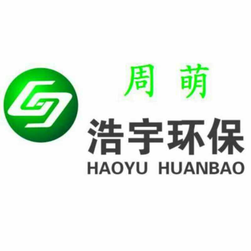 潍坊浩宇环保水设备有限公司