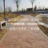 江西公园压膜地坪彩色路面一平方价格-晶美地坪