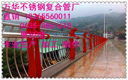 哈尔滨桥梁不锈钢复合管护栏/栏杆最新报价