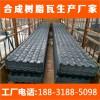 海东2mm墙头树脂瓦实力厂家供应