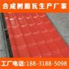 哈尔滨红红色树脂瓦880仿古瓦生产厂家、近期价格