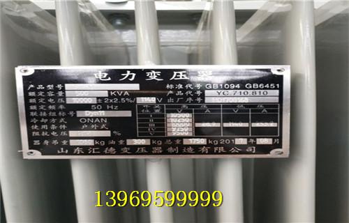 双鸭山35kv电力变压器价格实惠#汇德变压器