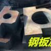 溫州250mm特厚鋼板下料/探傷板保性能
