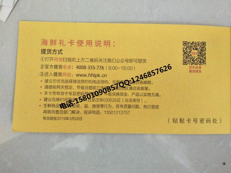 中秋月饼提货券印刷厂 矿泉水券印刷 自提券印刷厂家图片