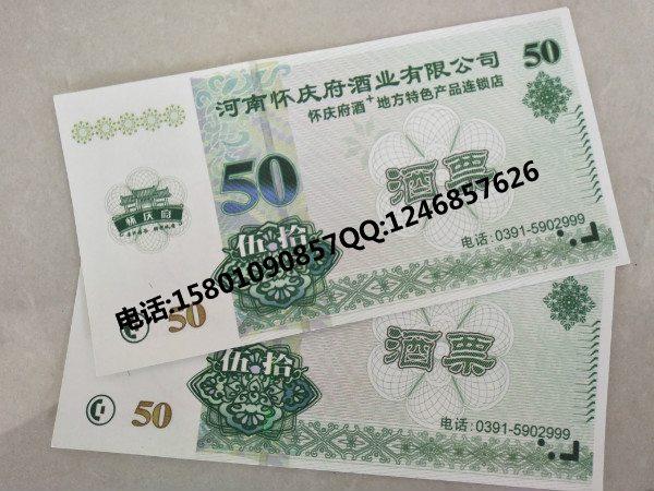 超市现金券印刷厂 定做餐饮消费券 印刷购物券图片