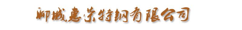 山东华丽金属材料有限公司