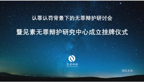 河南省首家無罪辯護研究中心成立